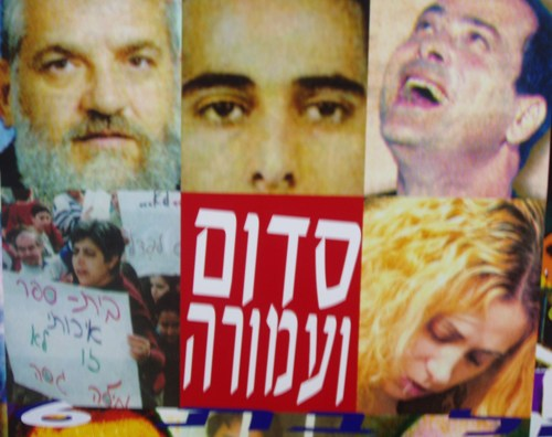 מדינת ישראל כסדום ועמורה