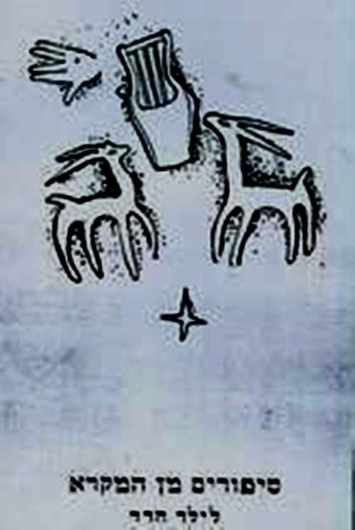 """שער הספר תנ""""ך ללא אלוהים"""