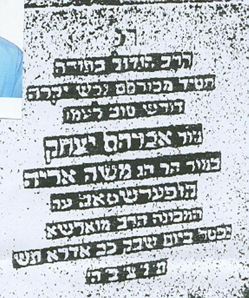 המצבה על קברו של הרב משה אריה קופערשטאק