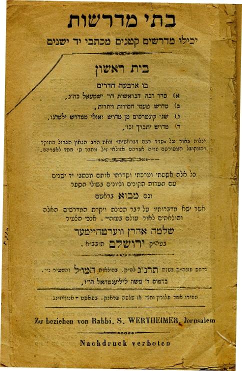 שער בתי מדרשות, הטקסט הספר הראשון בו פורסמו קטעי גניזה, שלוש שנים לפני שכטר