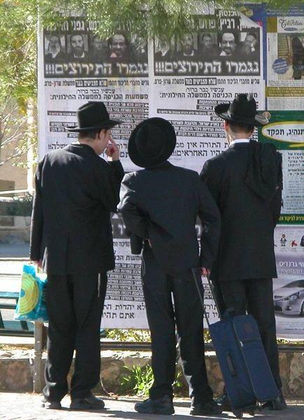 חרדים ירושלמים. צולם על ידי אפי ב. ויקיפדיה
