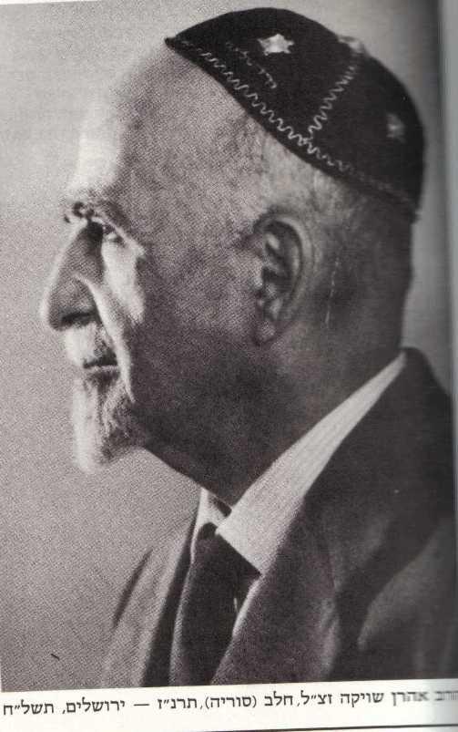 """סבו של הסופר, הרב אהרון שוויקה זצ""""ל"""