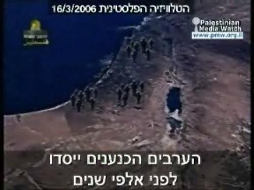 """""""הערבים הכנענים"""" מתוך שידור של הרשות הפלסטינית"""