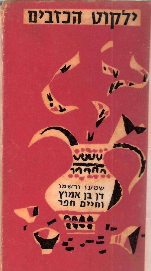 ילקוט הכזבים שער מהדורה חמישית 1956