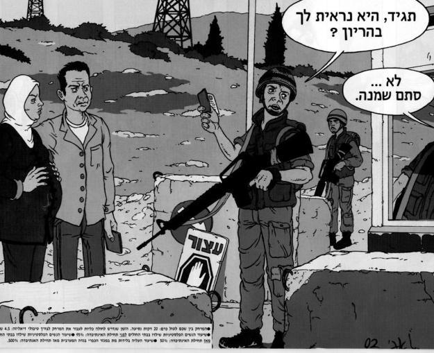 """כך הם מציגים את צה""""ל. כרזה של עמותת רופאים למען הפלסטינים"""