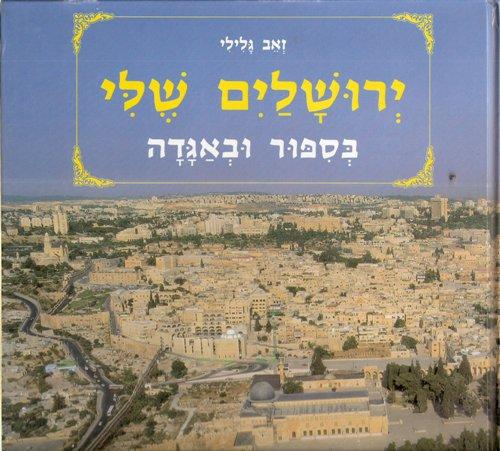 שער הספר ירושלים שלי מאת זאב גלילי
