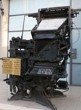 כך הודפסו עיתונים פעם: מכונת סדר צילום מסוג אינטרטייפ שבכניסה לבית סוקולוב בתל אביב ויקישיתוף