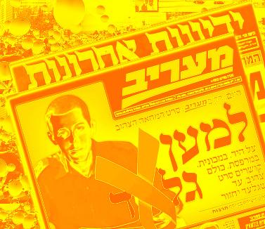 מצעד למען שליט או למען התפוצה? קמפיין העיתונות - העין השביעית