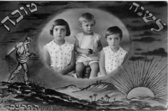 שנה טובה תרצב 1932