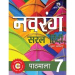 Orient Blackswan Navrang Saral Hindi Pathmala for class 7