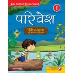 Viva Parivesh Hindi Pathmala Book 1