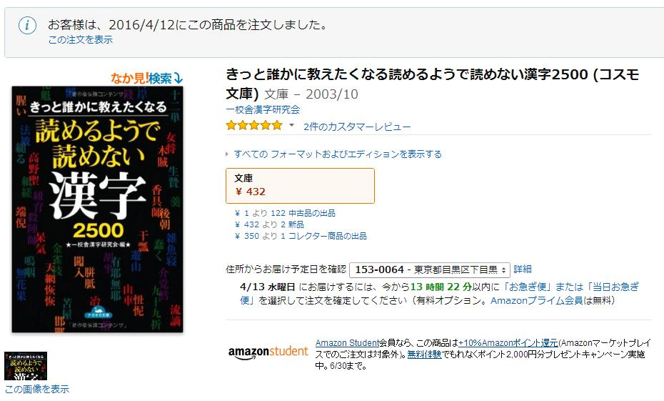読めるようで読めない漢字2500