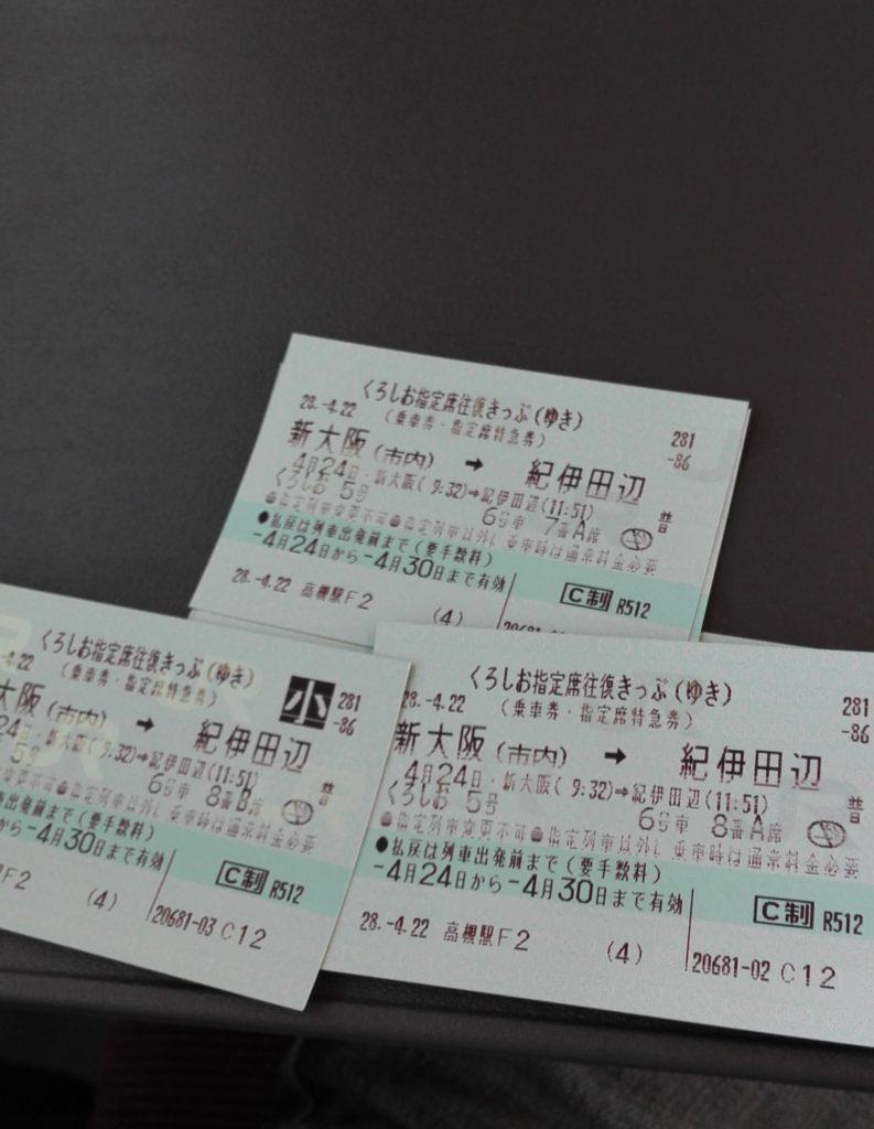 行きの切符