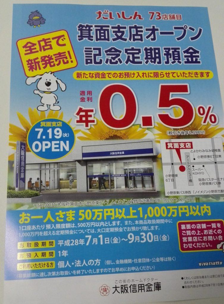 大阪信用金庫箕面支店オープン記念定期預金0.5%