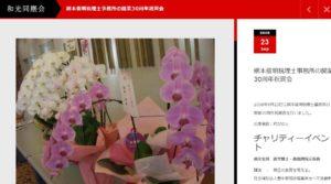 網本俊明税理士事務所開業30周年イベント