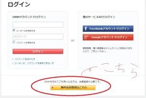 新規登録クリック