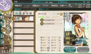 2-3オリョクル 単艦