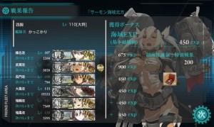 5-5 撃破