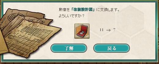 勲章交換2