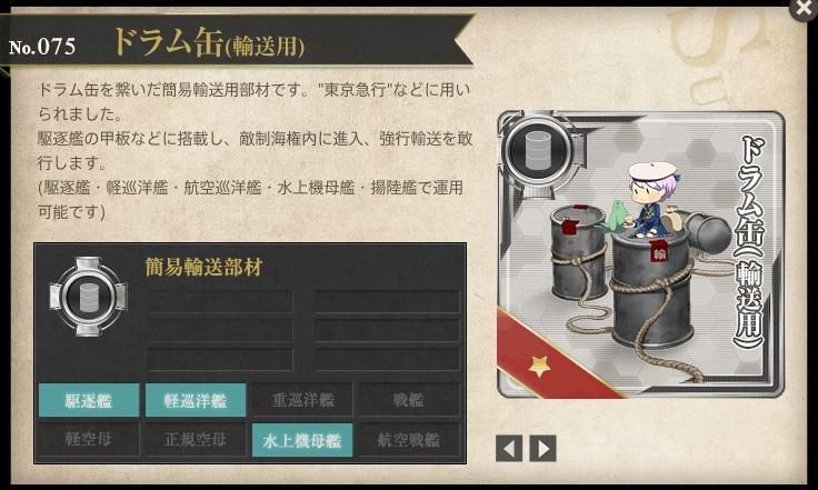 ドラム缶遠征の効率化-北方鼠輸送作戦や東京急行の大成功