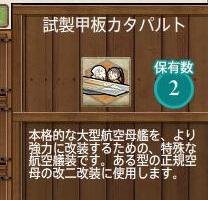 試製甲板カタパルトを入手しよう 瑞鶴 翔鶴の改二 甲 改装に向けて ぜかましねっと艦これ