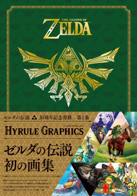 Hyrule Graphics cover
