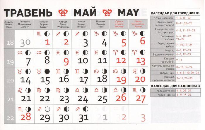 Посівний календар на травень 2018 року фото