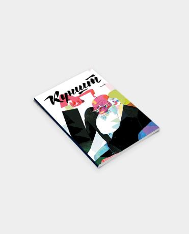 Журнал про науку Куншт