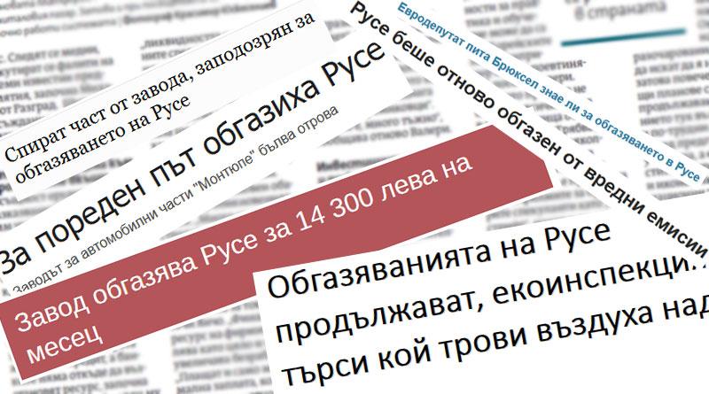 """""""Фронтално"""": Манипулация ли е да твърдим, че Русе е системно обгазяван?"""