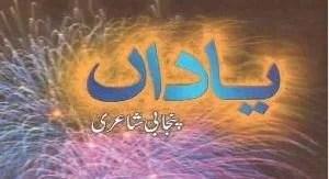 Yadaan by Amjad Mirza Amjad