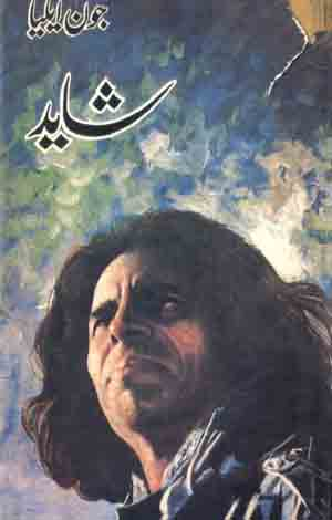 Shayad by Jaun Elia - Poetry Book