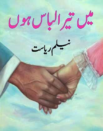 Main Tera Libas Hoon Read online romantic urdu novel Written By Neelam Riasat Free Download