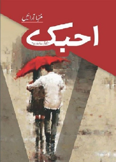 Ahabak Download Free Novel Written By Muntaha Arain Urdu Novel