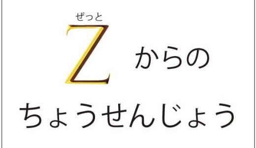 〈Zからのちょうせんじょう〉こたえ