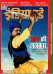 india today cover pg HINDI 260716 PR LR