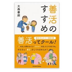 書籍「善活のすすめ」