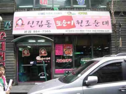 Eating on the Green Line–Supplement to SEOUL Magazine article