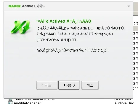 Another Reason Why Naver Sucks