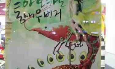 Vintage Post: Lotteria's Avocado, Shrimp and Cheese Burger