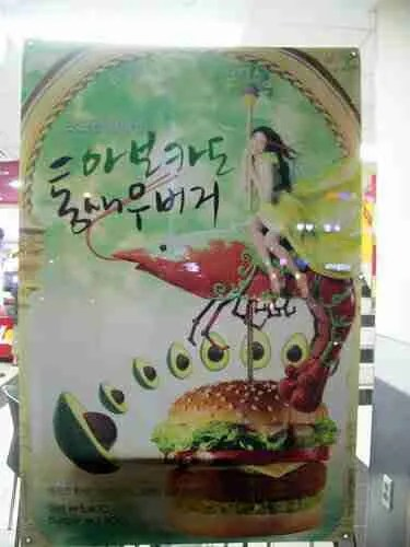 Vintage Post: Lotteria's Avocado, Shrimp and Cheese Burger