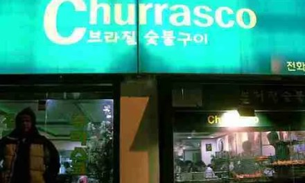 Vintage Post: Churrasco — Brazilian in Little Ole Anyang