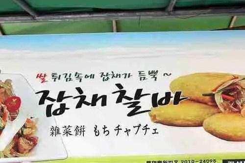 Japchae as Street Food Stuffing