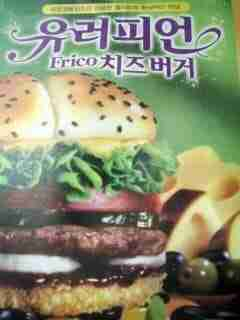 Vintage Post: The Freaky Frico – Lotteria's Frico Cheeseburger