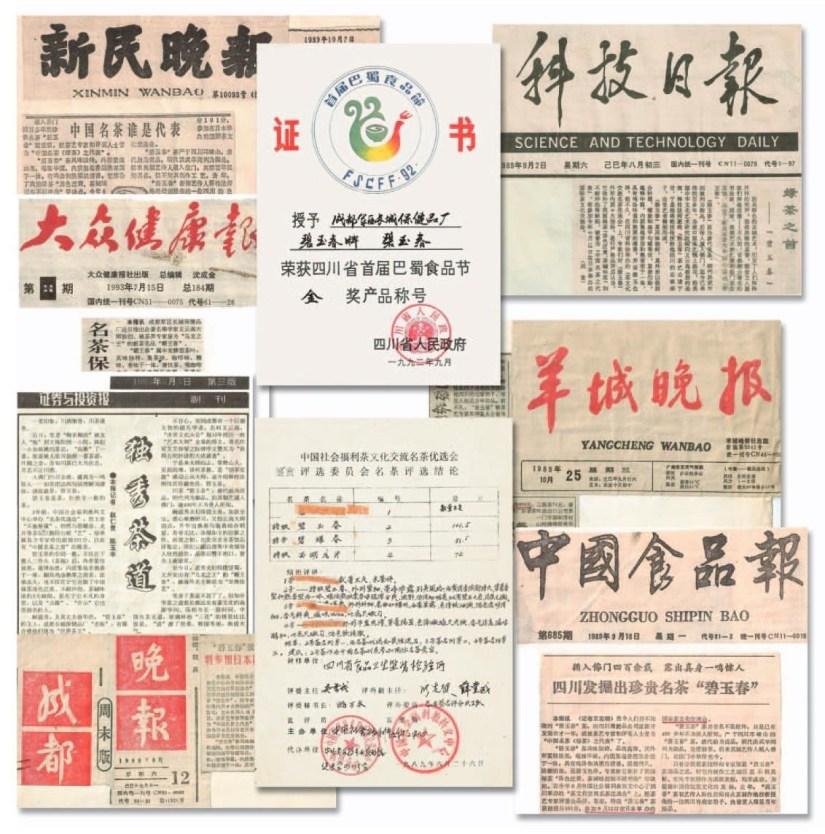 成都長城保健品廠新繁分廠証明2