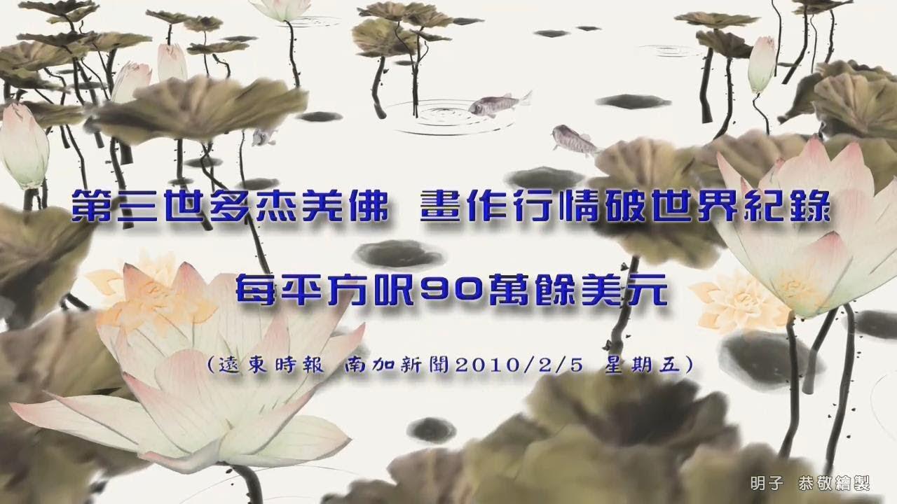 第三世多杰羌佛-畫作行情破世界紀錄-每平方呎90萬餘美元