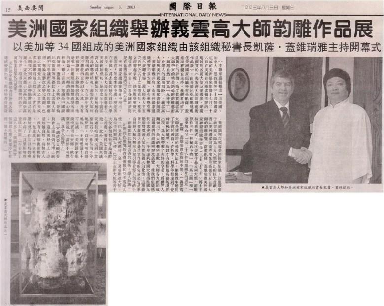 美洲國家組織舉辦義雲高大師韻雕作品展 以美加等 34 國組成的美洲組織由該 組織秘書長凱薩·蓋維瑞雅主持開幕式 (2003 年 8 月 3 日刊載於美西新聞)