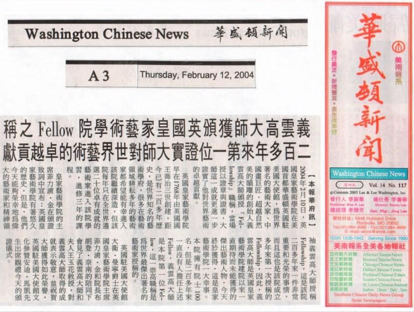 義雲高大師獲頒英國皇家藝術學院 Fellow 之稱 兩百年來第一位證實大師對世界藝術的卓越貢獻(2004 年 2 月 12 日刊載於華盛頓新聞)