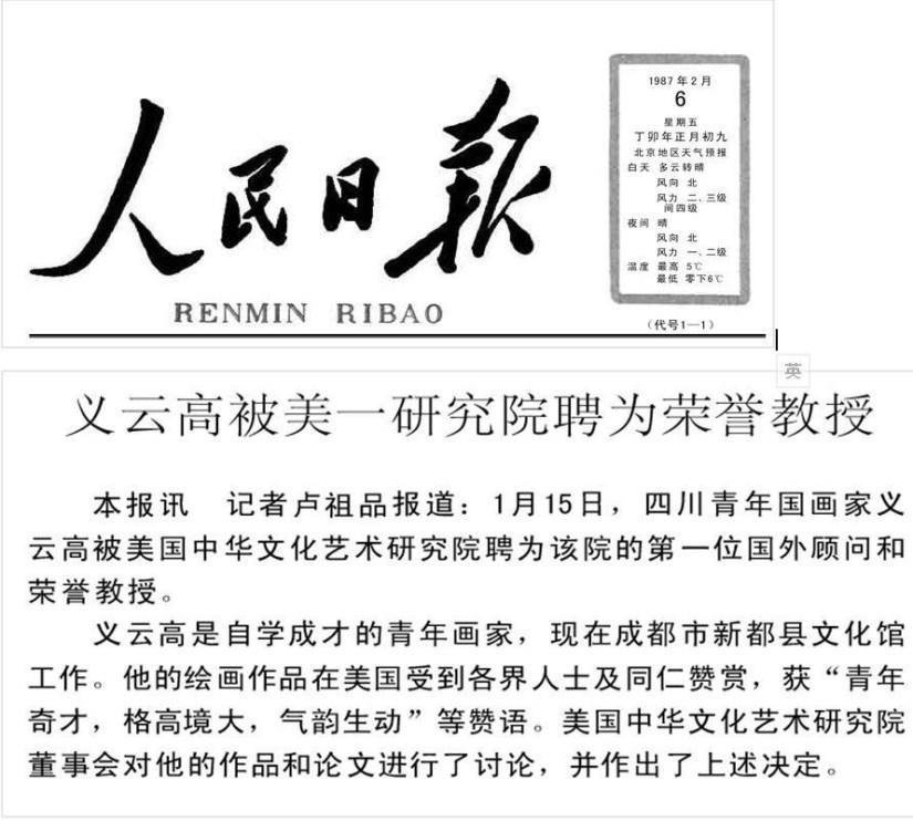 義雲高被美一研究院聘為榮譽教授(1987 年 2 月 6 日刊載於人民日報)