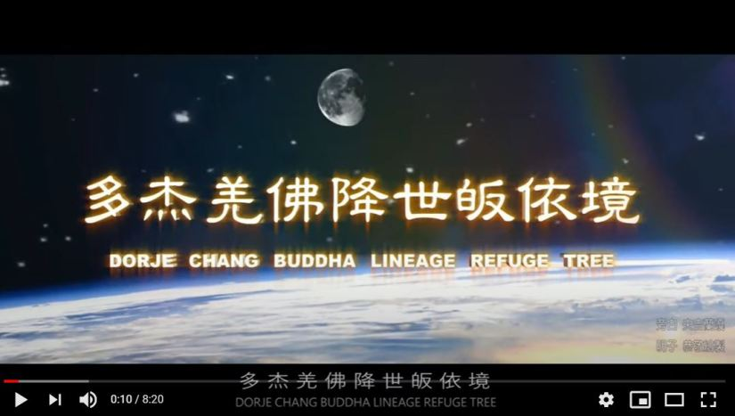 多杰羌佛降世皈依境-DORJE-CHANG-BUDDHA-LINEAGE-REFUGE-TREE