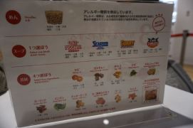 List of ingredients to choose for customisation of our cup noodle